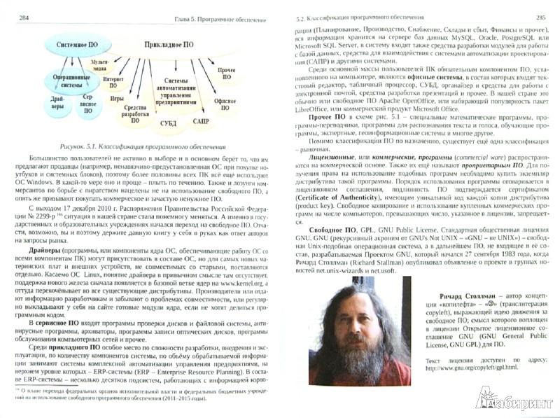 Иллюстрация 1 из 9 для Информатика. Учебник - Грошев, Закляков | Лабиринт - книги. Источник: Лабиринт