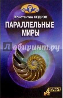 Кедров Константин Параллельные миры