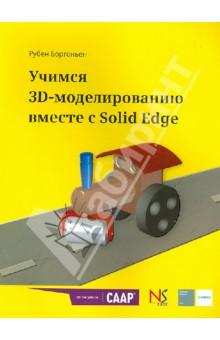 Учимся 3D-моделированию вместе с Solid EdgeГрафика. Дизайн. Проектирование<br>Настоящая книга предназначена для новичков, осваивающих СAD-cистему Solid Edge® для 2D/3D-моделирования от Siemens PLM Software, и может использоваться в качестве учебника. В ней приводится поэтапное описание процесса моделирования ракеты, дорожного катка и кормушки для птиц в Solid Edge.<br>Для изучения основ Solid Edge приводятся краткие тексты и иллюстрации. Они помогут читателю применить базовые знания при создании собственных моделей.<br>