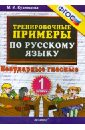Русский язык. 1 класс. Тренировочные примеры. Безударные гласные. ФГОС