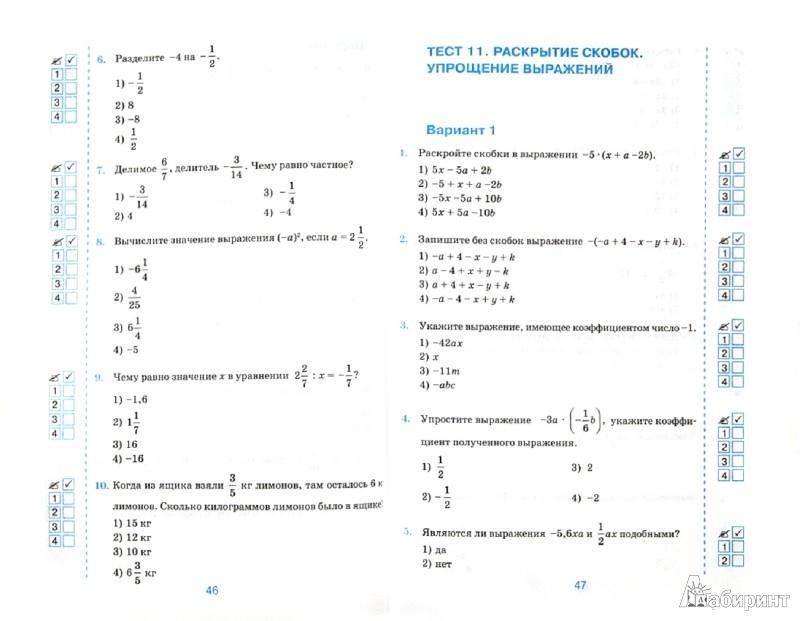 математика решебник тестов