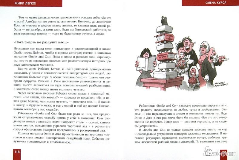 Иллюстрация 1 из 7 для Живи легко! - Эндрю Мэтьюз | Лабиринт - книги. Источник: Лабиринт