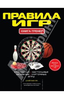 Мазаник С. В. Правила игр