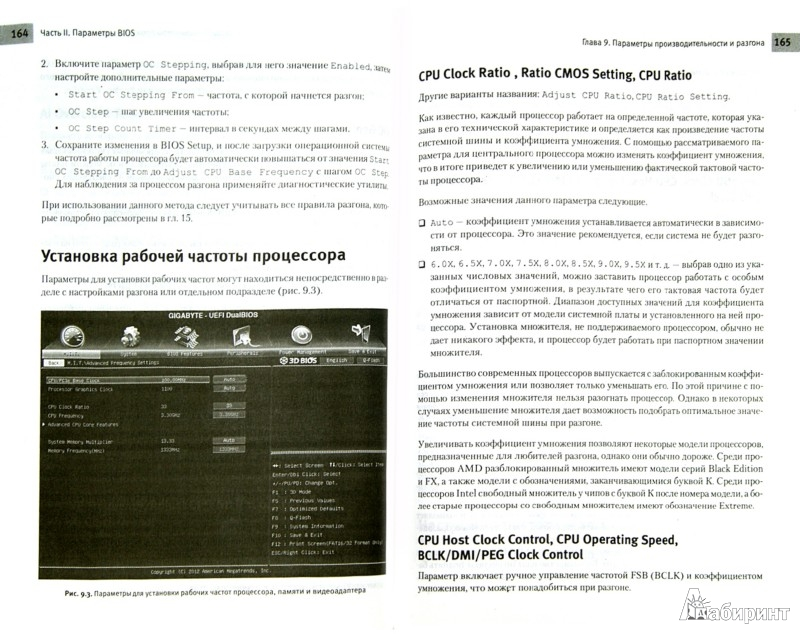 Иллюстрация 1 из 11 для Настройка компьютера с помощью BIOS - Юрий Зозуля | Лабиринт - книги. Источник: Лабиринт