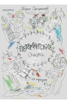 Петербургские сказки 1 комнатную квартиру в питере на проспекте энгельса