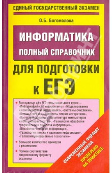 ЕГЭ-14. Информатика. Полный справочник для подготовки
