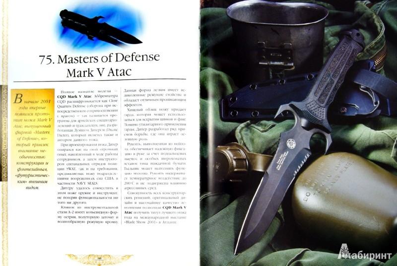 Иллюстрация 1 из 15 для 100 лучших ножей мира - Андрей Кузьминов | Лабиринт - книги. Источник: Лабиринт