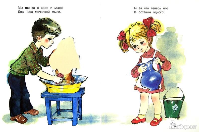 Иллюстрация 1 из 17 для Трезор - Сергей Михалков | Лабиринт - книги. Источник: Лабиринт