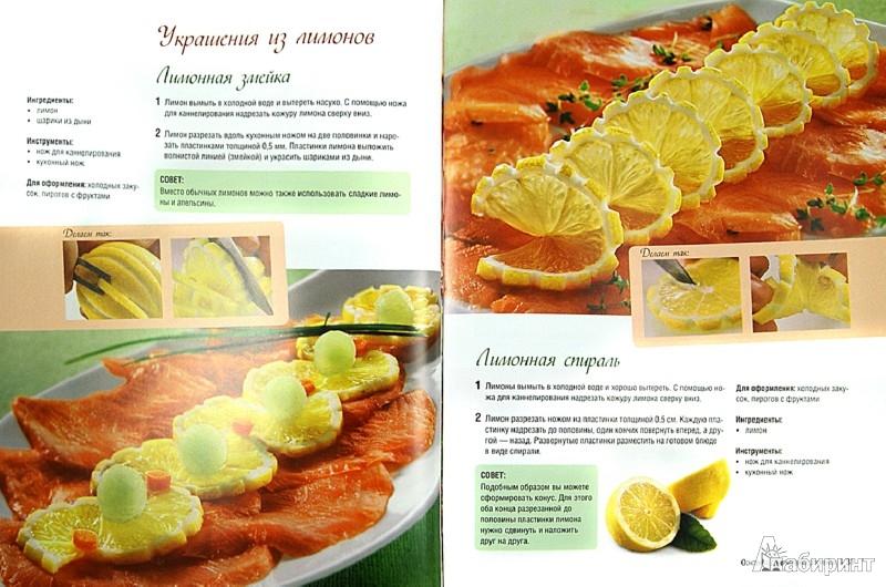 Иллюстрация 1 из 4 для Украшаем блюда. Идеи  для праздников и на каждый день - Винневиссер, Гэртнер | Лабиринт - книги. Источник: Лабиринт