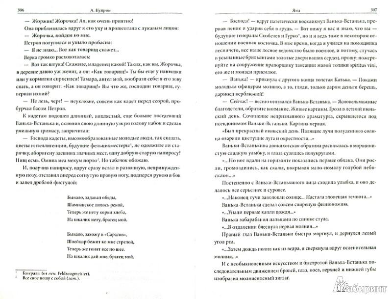Иллюстрация 1 из 19 для Олеся. Повести и рассказы - Александр Куприн | Лабиринт - книги. Источник: Лабиринт