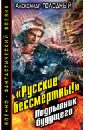 Голодный Александр Владимирович