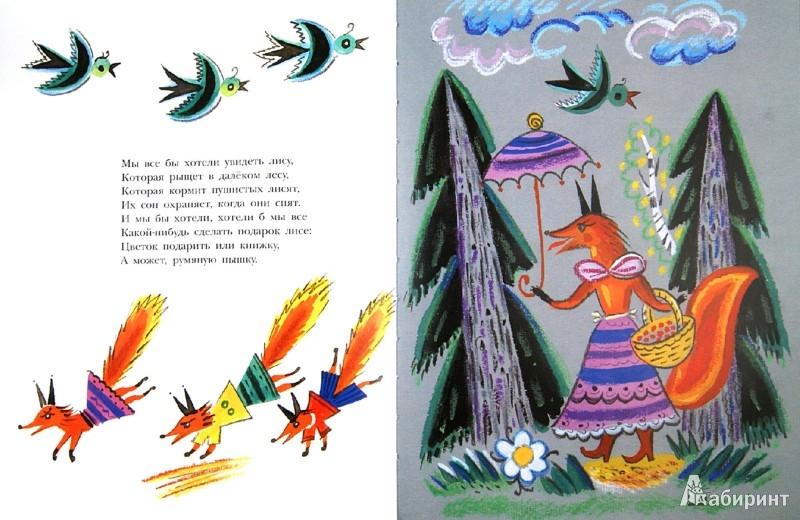 Иллюстрация 1 из 58 для Когда я вырасту большой. Стихи для детей - Александр Введенский | Лабиринт - книги. Источник: Лабиринт