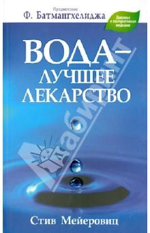 Вода - лучшее лекарствоНетрадиционная медицина<br>Автор продолжает тему, поднятую доктором Ф. Батмангхелиджем, о значении воды в исцелении многих заболеваний. В книге подробно рассмотрены вопросы влияния воды на человеческий организм, её качества, объясняется, что пить, когда и в каких количествах.<br>Для широкого круга читателей.<br>2-е издание.<br>