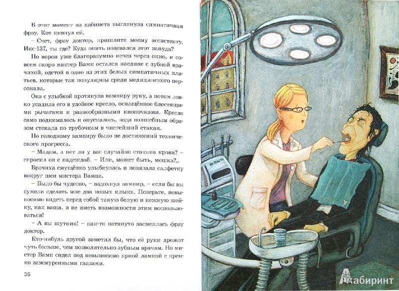 Иллюстрация 1 из 23 для Трудные времена для вампира - Аннетте Херцог | Лабиринт - книги. Источник: Лабиринт