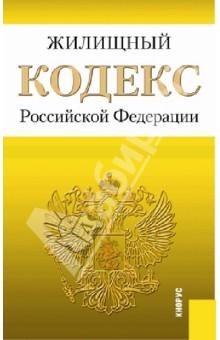 Жилищный кодекс Российской Федерации. По состоянию на 20 ноября 2013 года
