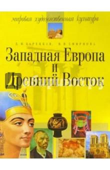 Зарецкая Диана, Смирнова Вера Западная Европа и Древний Восток. 7-е изд.
