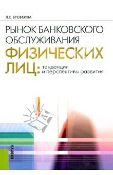 Рынок банковского обслуживания физических лиц. Тенденции и перспективы развития. Учебное пособие