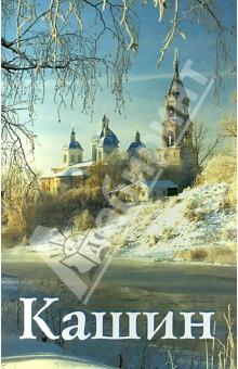 Кашин. ПутеводительПутеводители<br>Красочный путеводитель по городу с большим количеством иллюстраций.<br>