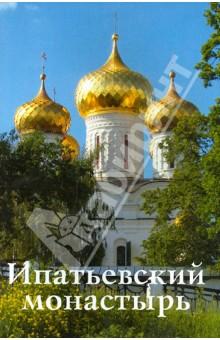 Ипатьевский монастырьПутеводители<br>Красочный путеводитель по городу с большим количеством иллюстраций.<br>