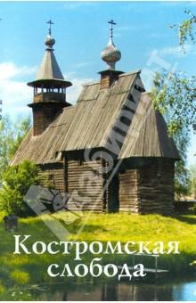 Костромская слободаПутеводители<br>Красочный путеводитель по городу с большим количеством иллюстраций.<br>