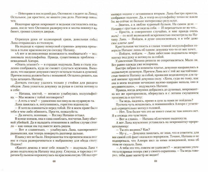 Иллюстрация 1 из 17 для Две короны - Жильцова, Ушкова | Лабиринт - книги. Источник: Лабиринт