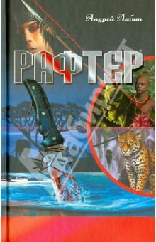 РафтерОтечественная приключенческая литература<br>Рафтеры - это спортсмены-экстремалы, занимающиеся сплавом на опасных реках. Максим и Савва проделывают длинный путь в африканскую страну Габон, чтобы оседлать норовистую горную реку. Во время сплава их рафт переворачивается, и потоки разделяют друзей… <br>Впереди - невероятные приключения, которые навсегда изменят многие представления парней о жизни…<br>