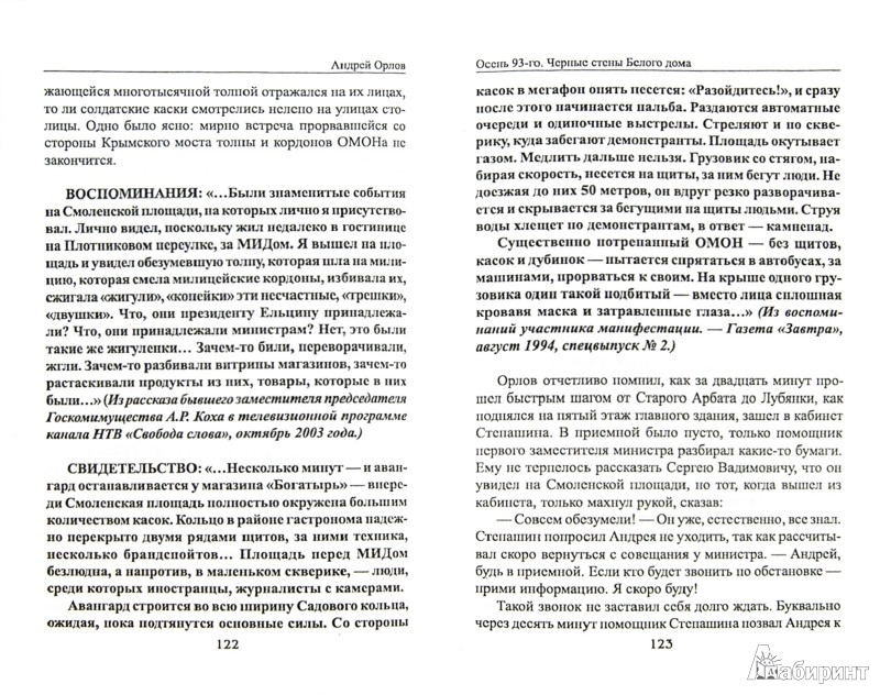 Иллюстрация 1 из 5 для Осень 93-го. Черные стены Белого дома - Андрей Орлов   Лабиринт - книги. Источник: Лабиринт