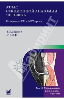 Атлас секционной анатомии человека на примере КТ- и МРТ-срезов. Том 3. Позвоночник, конечности