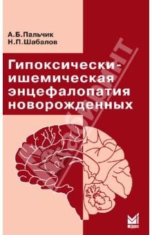 Гипоксически-ишемическая энцефалопатия новорожденных