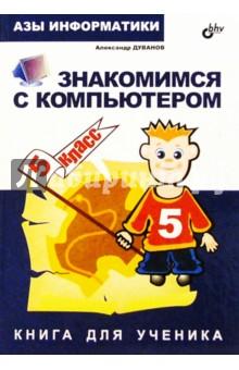Дуванов Александр Александрович Азы информатики. Знакомимся с компьютером 5 кл: Книга для ученика