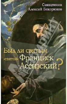 """Был ли святым """"святой"""" Франциск Ассизский?"""