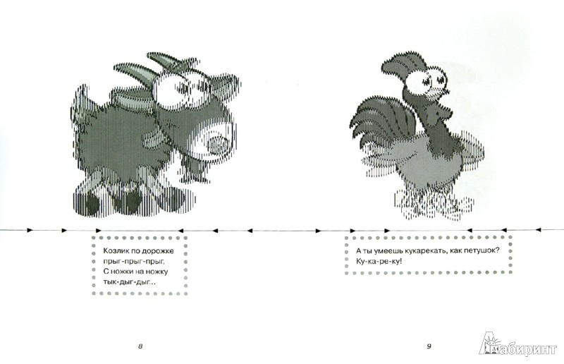 Иллюстрация 1 из 8 для Книга-мультфильм - Марта Дебуш   Лабиринт - книги. Источник: Лабиринт