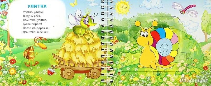 Иллюстрация 1 из 6 для Потешки-смешинки. Книжка-игрушка - Сергей Гордиенко | Лабиринт - игрушки. Источник: Лабиринт