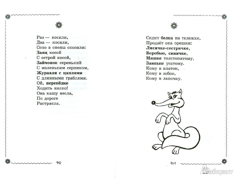 Иллюстрация 1 из 10 для Потешки, прибаутки, заклички: играем и развиваемся - Татьяна Воронина | Лабиринт - книги. Источник: Лабиринт