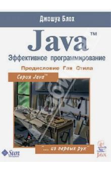 Java. Эффективное программированиеПрограммирование<br>Вы ищете лаконичную книгу, где есть прозрение и мудрость, которых больше нигде не найти? Хотите лучше освоить язык программирования Java™, чтобы код, написанный вами, был правильным, понятным и пригодным для многократного использования? Ваши поиски увенчались успехом! Данная книга даст вам это и многое другое, что вы так долго искали.<br>Книга Java™. Эффективное программирование, содержащая пятьдесят семь ценных правил, предлагает решение задач программирования, с которыми большинство разработчиков сталкиваются каждый день. Всесторонне описывая приемы, которыми пользуются эксперты, создававшие платформу Java, эта книга показывает, что следует делать, а чего делать не следует для получения понятного, надежного и эффективного программного кода.<br>Каждое правило, представленное в виде короткого законченного эссе, содержит описание проблемы, примеры программного кода, а также случаи из практики этого необычайно компетентного автора. В эссе включены специальные советы, обсуждение тонкостей языка Java, для иллюстрации выбраны превосходные примеры программ. На протяжении всей книги критически оцениваются распространенные идиомы языка Java и шаблоны разработки, даются полезные советы и методики.<br>Книга включает в себя:<br>- Описание общепринятых и эффективных приемов работы с языком Java, изобилующее советами эксперта, которые представлены в лаконичной, удобочитаемой и доступной форме.<br>- Шаблоны, антишаблоны и идиомы, помогающие извлечь из платформы Java максимальную пользу.<br>- Особенности языка Java и его библиотек, которые обычно имеют неправильное толкование: как избежать ловушек и подводных камней.<br>- Детальный обзор механизма сериализации, в том числе практические советы, которых больше нигде не найти.<br>- Язык Java и его самые основные библиотеки: java.lang, java.util и java.io.<br>Привлекательная для широкого круга программистов, книга Java™. Эффективное программирование дает наиболее практичные и автор