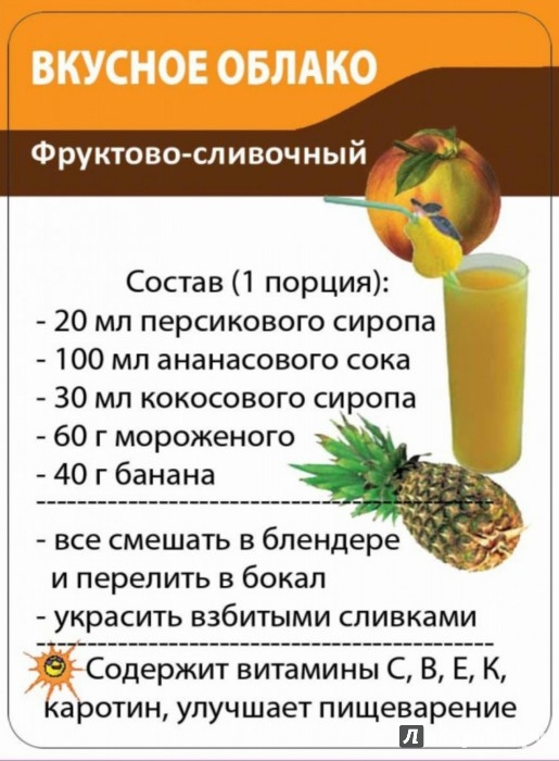Иллюстрация 1 из 10 для Детские напитки. 50 витаминных коктейлей. 3-10 лет   Лабиринт - книги. Источник: Лабиринт