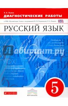 Русский язык. 5 класс. Диагностические работы. Вертикаль. ФГОС