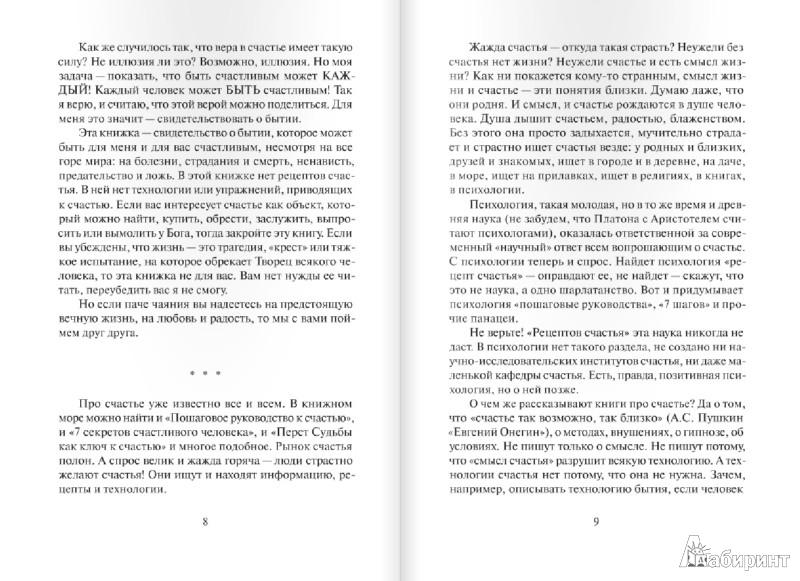Иллюстрация 1 из 2 для Книга о счастье - Андрей Священник | Лабиринт - книги. Источник: Лабиринт