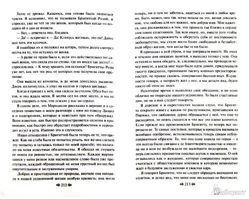 Иллюстрация 1 из 44 для Исповедь сына века - Мюссе Де | Лабиринт - книги. Источник: Лабиринт