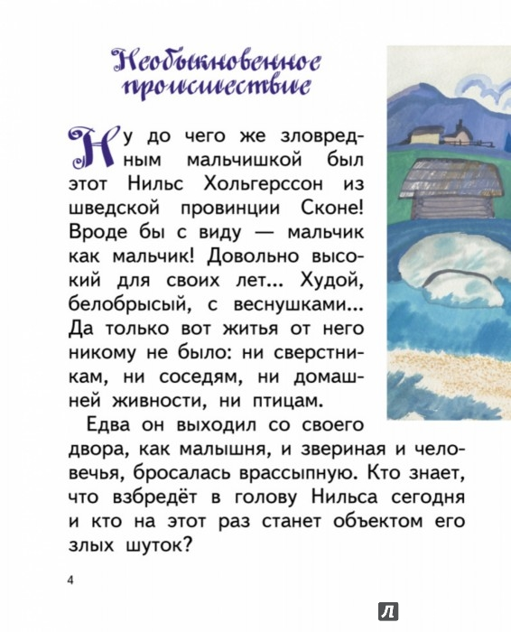 Иллюстрация 1 из 29 для Чудесное путешествие Нильса с дикими гусями - Лагерлеф Сельма Оттилия Лувиса | Лабиринт - книги. Источник: Лабиринт