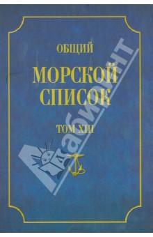 Общий морской список от основания флота до 1917 г. Том 13. Царствование императора Александра II