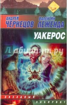 Чернецов Андрей, Лещенко Владимир Уакерос
