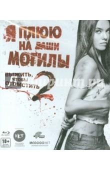� ���� �� ���� ������ 2 (Blu-Ray)