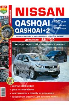 Автомобили Nissan Qashqai, Qashqai+2  (с 2007 г., рестайлинг 2009 г.). Эксплуатация, обсуж., ремонт