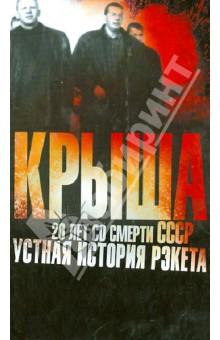 Крыша. 20 лет со смерти СССР: устная история рэкета