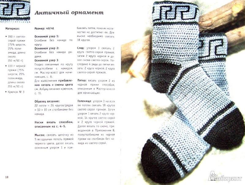 Иллюстрация 1 из 18 для Простейший способ вязания модных носочков - Таня Мюллер | Лабиринт - книги. Источник: Лабиринт