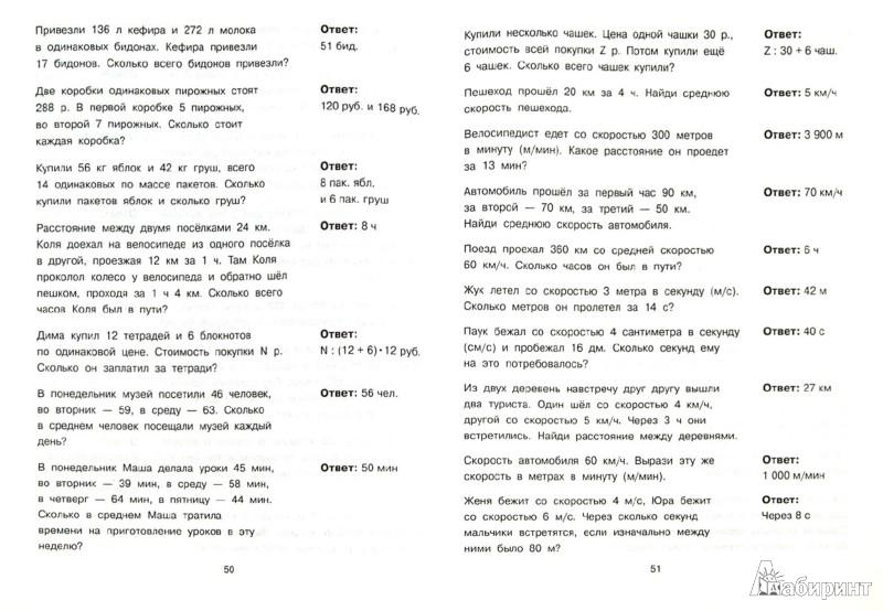 Иллюстрация 1 из 22 для Математика. 4 класс. Итоговая аттестация. Самые коварные задания. ФГОС - Узорова, Нефедова | Лабиринт - книги. Источник: Лабиринт