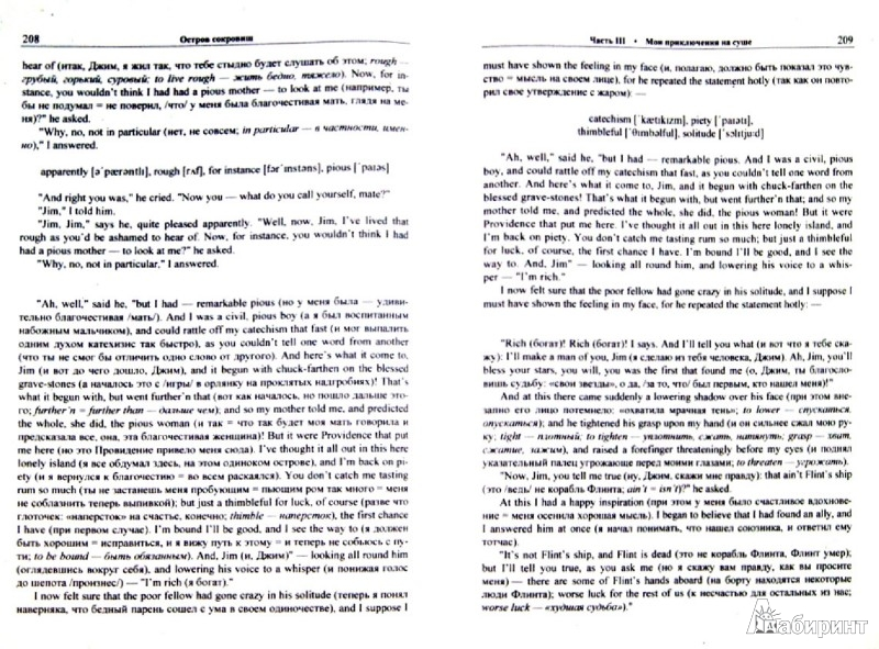 Иллюстрация 1 из 21 для Английский язык с Р.Л.Стивенсоном. Остров сокровищ | Лабиринт - книги. Источник: Лабиринт