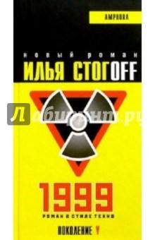 Стогов Илья 1999. Роман в стиле техно: Роман