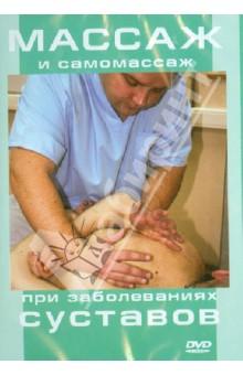 Массаж и самомассаж при заболеваниях суставов (DVD)